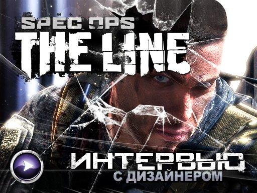 Spec Ops: The Line. Интервью с дизайнером