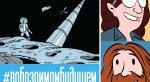 Комикс-гид #4. Черепашки-ниндзя из90-х, хулиганская супергероика исатира нафилософов. - Изображение 11