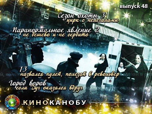 КиноКанобу, 48-й выпуск