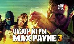 Max Payne 3 (Sorcastic Show)