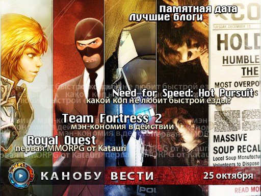 Канобу-вести (25.10.2010)