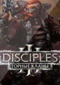 Disciples 3: Горные кланы – фото обложки игры