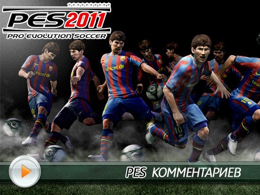 PES 2011. Без комментариев