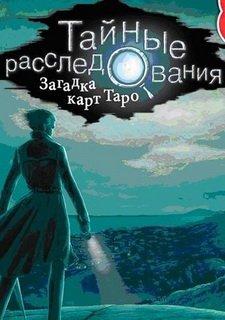 Загадка карт Таро