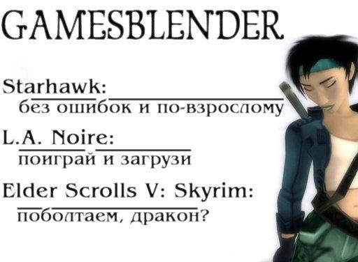 GamesBlender №7. Видеодайджест игрового мира