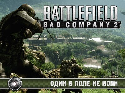 Battlefield: Bad Company 2. Видеосоветы и подсказки