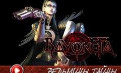 Bayonetta. Видеосоветы и подсказки