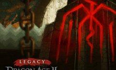 Dragon Age II: Наследие. Ревью