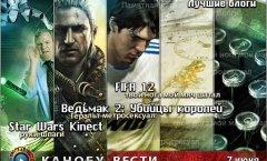 Канобу-вести (07.06.2011)