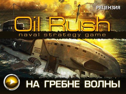 Oil Rush. Рецензия