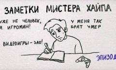 Заметки мистера Хайпа #3. Российские СМИ против видеоигр