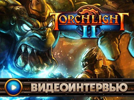 Torchlight 2. Видеоинтервью