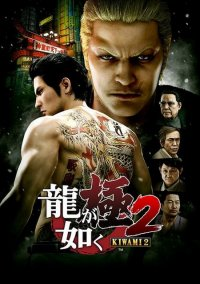 Yakuza Kiwami 2 – фото обложки игры