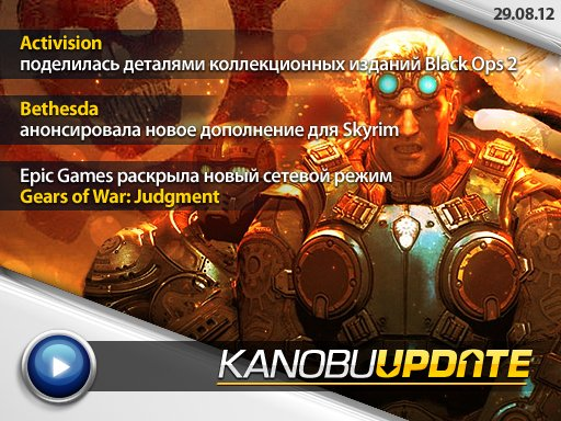 Kanobu.Update (29.08.12)