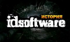 История ID Software. Часть 1