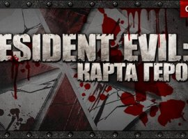 Лаборатория расходящихся тропок: карта героев Resident Evil