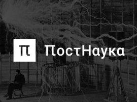 «Постнаука» получит 100 млн рублей наразвитие отвладельца МКБ Романа Авдеева