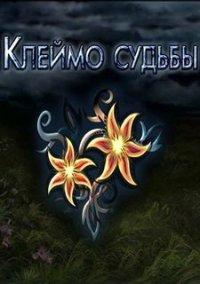 Клеймо судьбы – фото обложки игры
