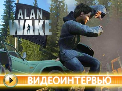 Alan Wake. Видеоинтервью