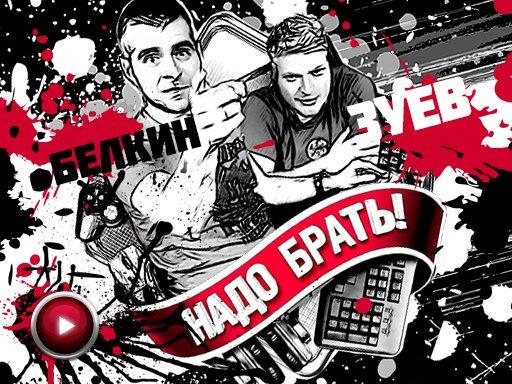 """""""Надо брать!"""". Зуев, Белкин и Farming Simulator 2013"""