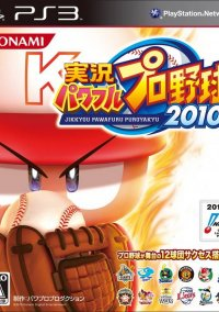 Jikkyou Powerful Pro Yakyuu 2010 – фото обложки игры