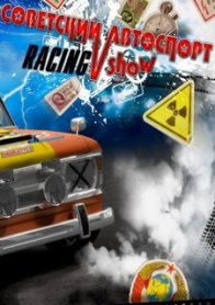 Советский Автоспорт Racing Show