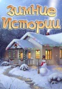 Зимние истории – фото обложки игры