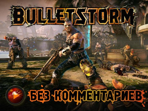 Bulletstorm. Без комментариев