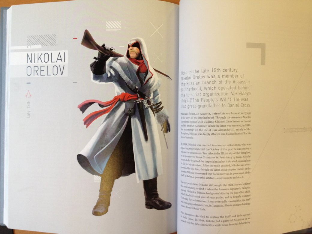 Энциклопедия Assassin's Creed | Канобу - Изображение 7