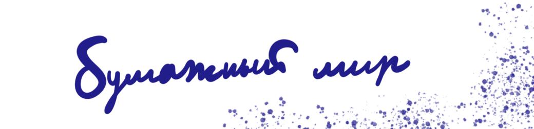 Обзор игры Inked для PC | Канобу - Изображение 1