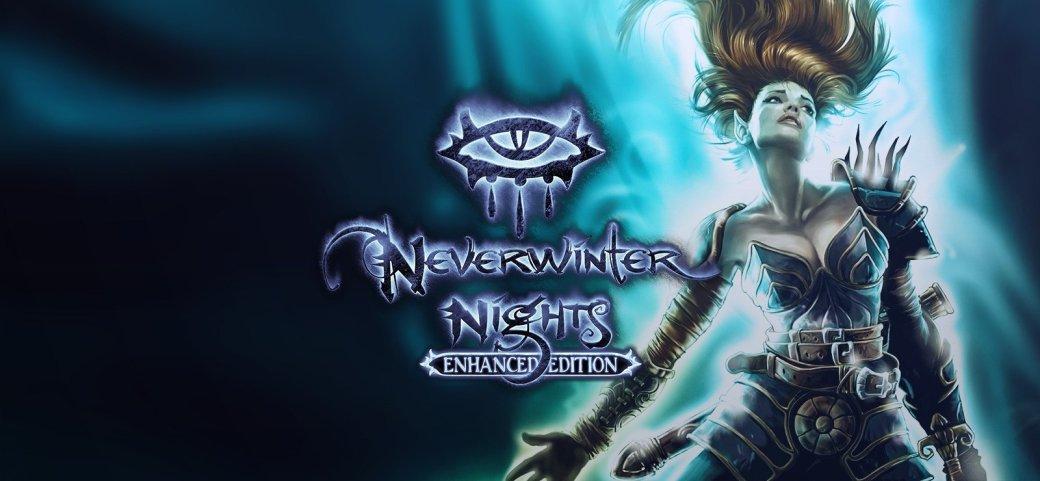 Объявлены даты релиза Baldur's Gate, Neverwinter Nights идругих классических D&D RPG наконсолях | Канобу - Изображение 3183
