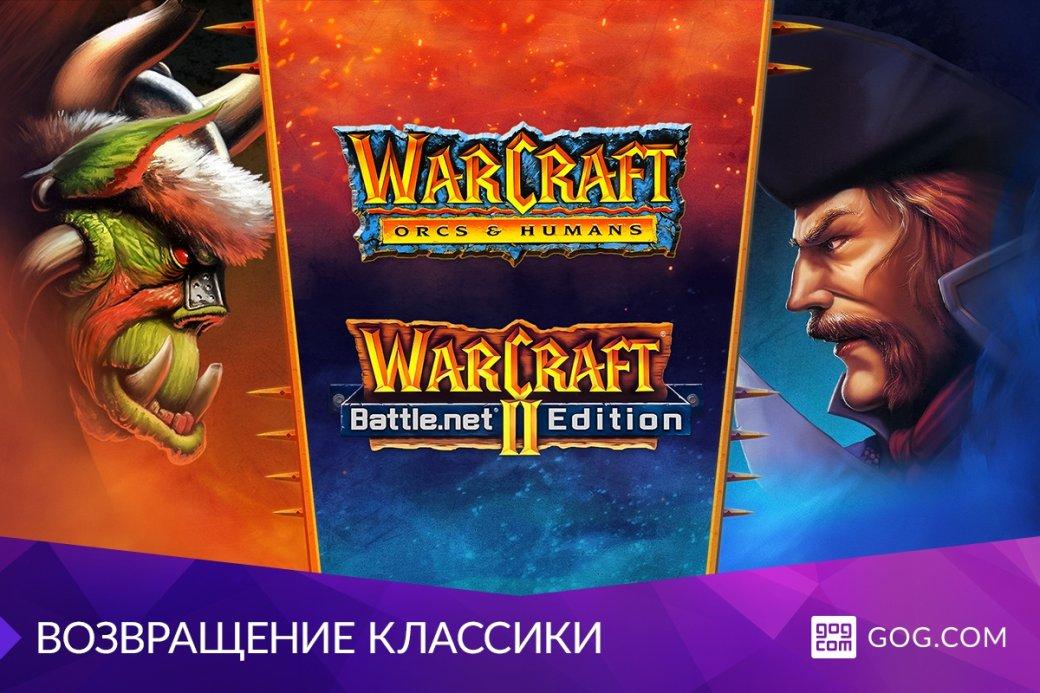 Blizzard выпустила в GOG первые две части Warcraft | Канобу - Изображение 2