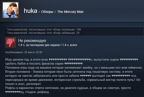 """«Русский """"Бегущий полезвию""""»: отзывы пользователей Steam о«Ртутном человеке» Ильи Мэддисона. - Изображение 7"""