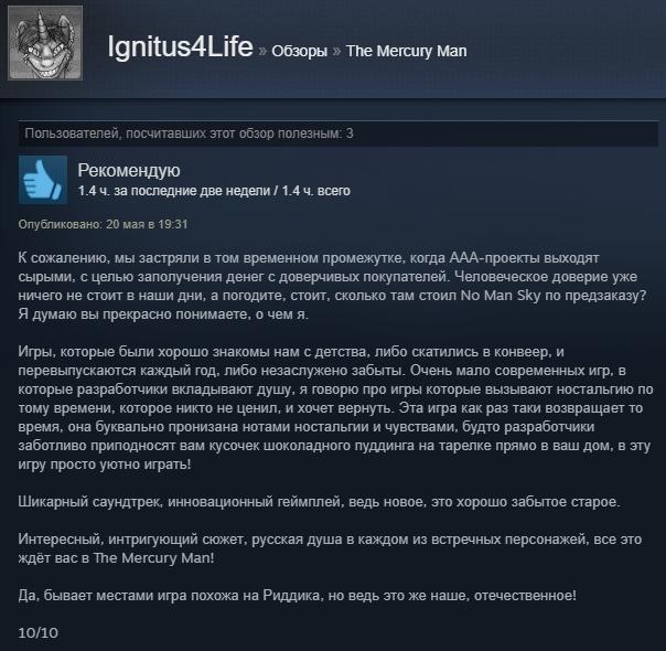 """«Русский """"Бегущий полезвию""""»: отзывы пользователей Steam о«Ртутном человеке» Ильи Мэддисона. - Изображение 17"""