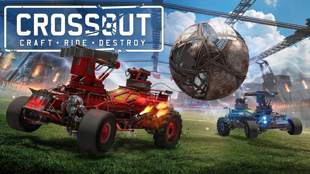 В Crossout стартовал чемпионат по постапокалиптическому футболу. - Изображение 1