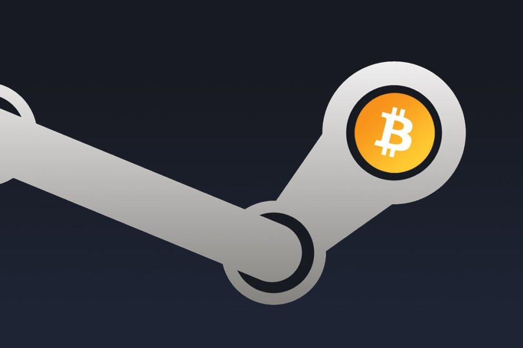 Steam больше не принимает биткоины. - Изображение 1