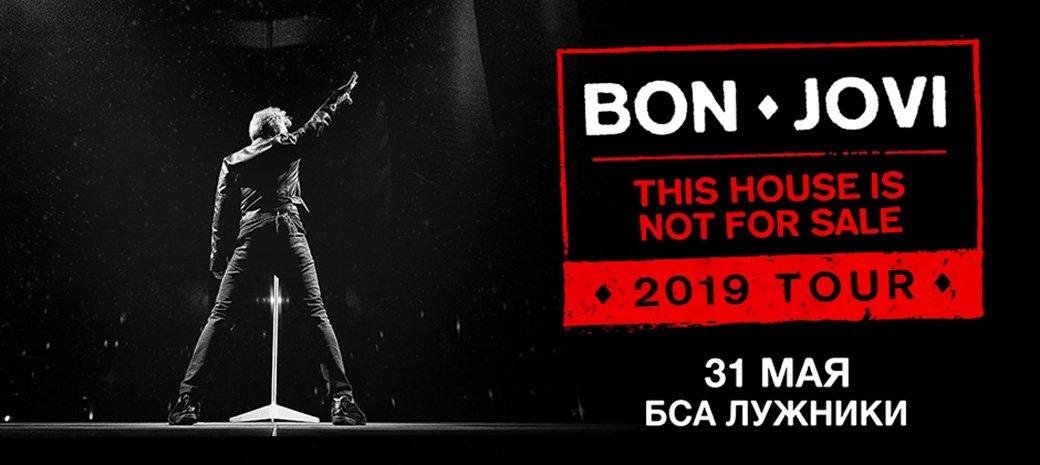 Дарим билеты напервый за30 лет концерт Bon Jovi вМоскве | Канобу - Изображение 6139