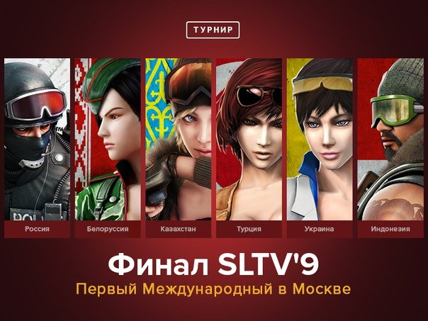 Финал турнира Star Ladder по Point Blank перенесли из Киева в Москву   Канобу - Изображение 5925