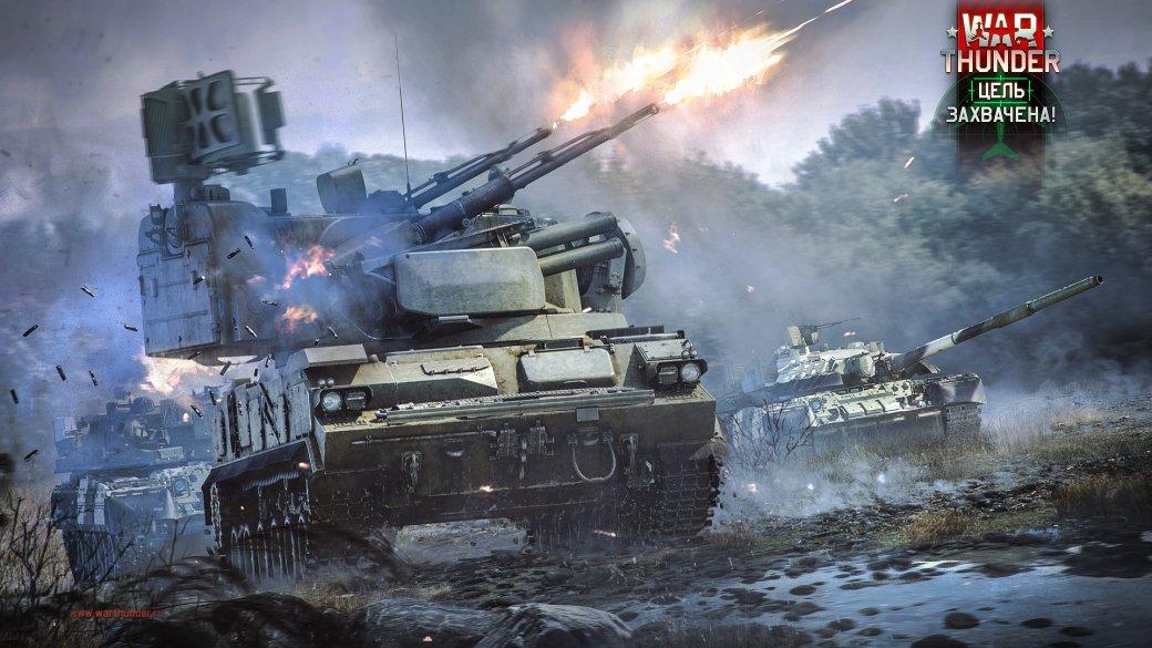 Обновление 1.87 «Цель захвачена!» добавило в War Thunder радиолокацию | Канобу - Изображение 1