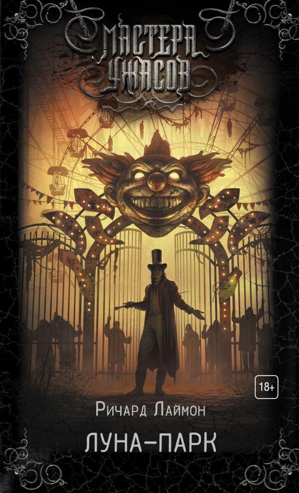 НеСтивеном Кингом единым: книги, близкие подуху ктворчеству Короля Ужасов   Канобу - Изображение 0