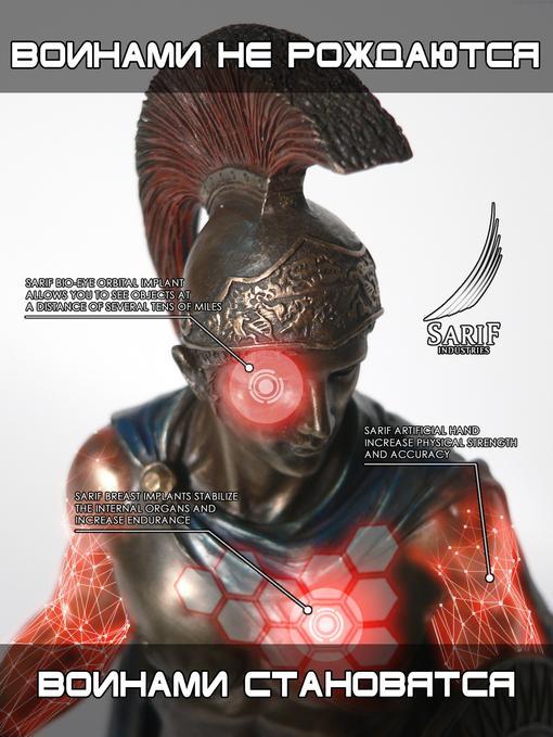 Итоги. Deus Ex: Human Revolution – Рекламная кампания Sarif Industries   Канобу - Изображение 9