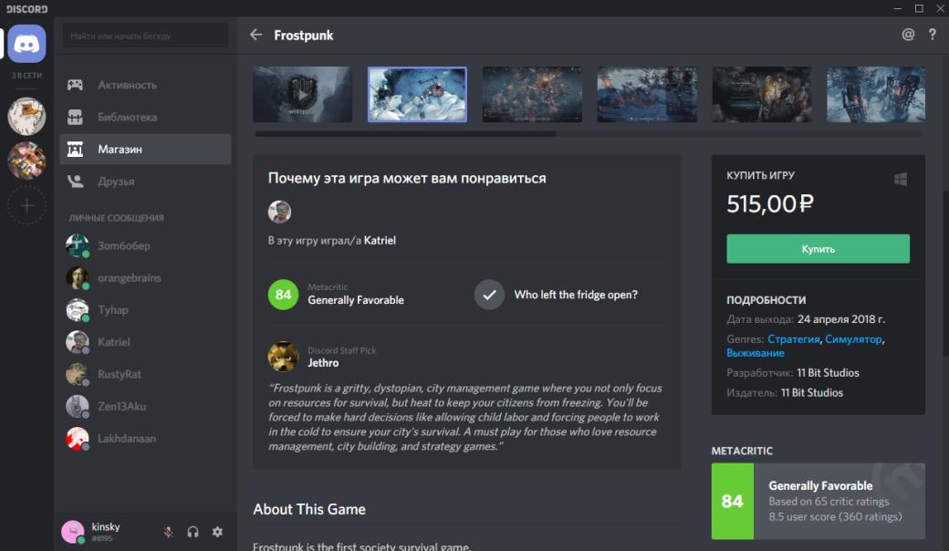 Discord запустил магазин игр для всех пользователей — некоторые тайтлы стоят дешевле, чем в Steam | Канобу - Изображение 3640