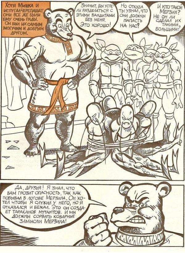 Тест Канобу: самые безумные факты о супергероях | Канобу - Изображение 14