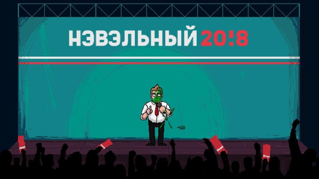 Dagestan Technology выпустила игру про Алексея Навального. Вынеповерите, ноона вполне достойная! | Канобу - Изображение 2757