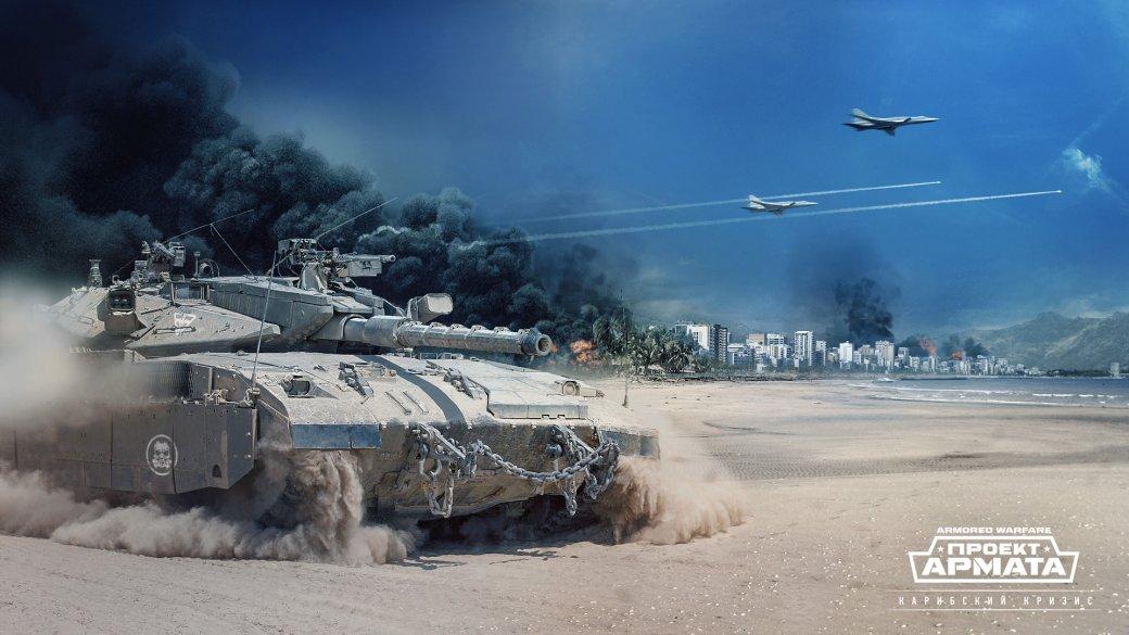 Карибский кризис вArmored Warfare: Проект Армата | Канобу