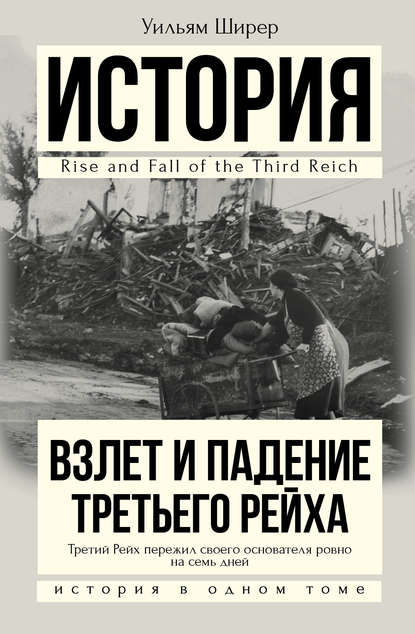 10 книг про нацистов, Третий Рейх иальтернативную историю Второй мировой, которые стоит прочитать | Канобу - Изображение 5309