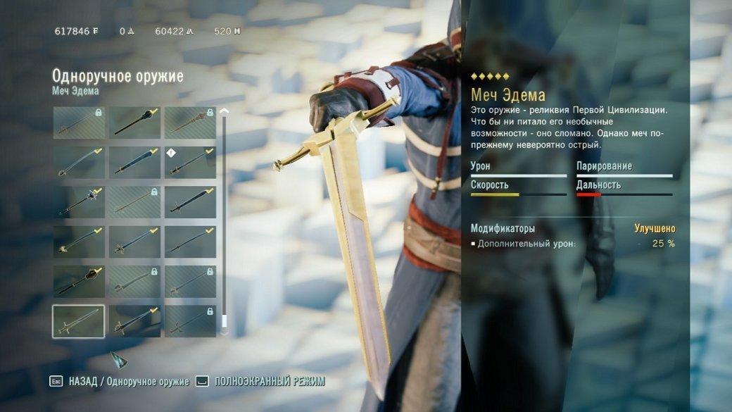 Теория: уWatch Dogs, Assassin's Creed иFar Cry общая вселенная | Канобу - Изображение 4165