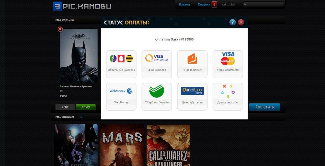 Как покупать игры в цифровых магазинах | Канобу - Изображение 3