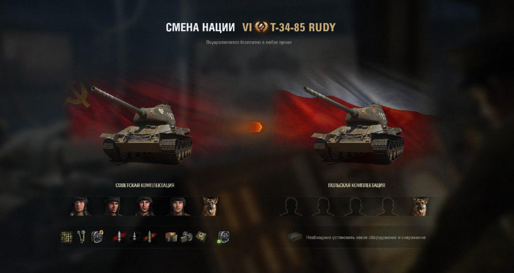В World of Tanks вышло самое незначительное обновление за последнее время — 1.6.1   Канобу - Изображение 4103