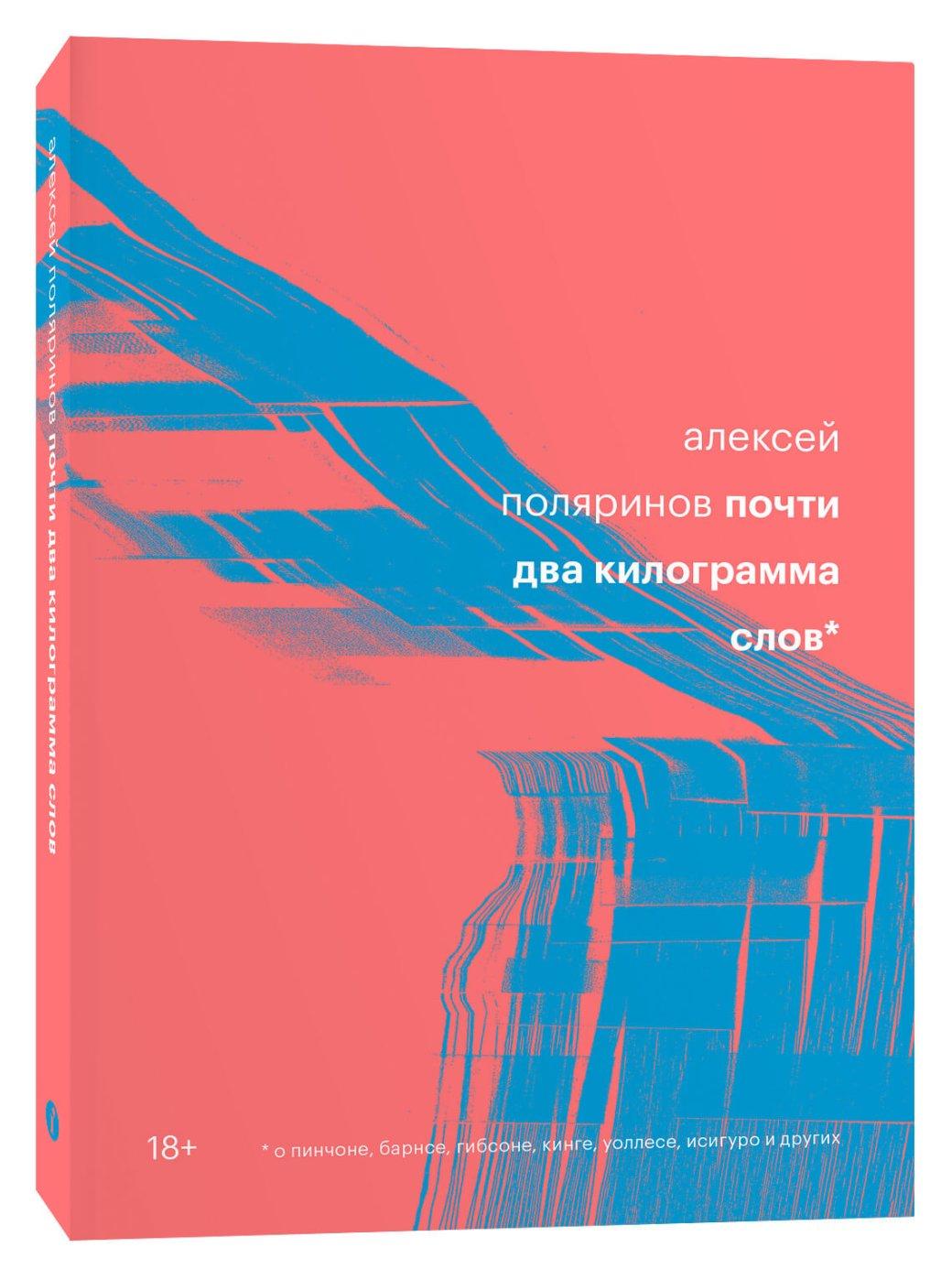Лучшие ихудшие книги 2019 | Канобу - Изображение 7987